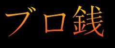 侍ブロガー剣八のブロ銭